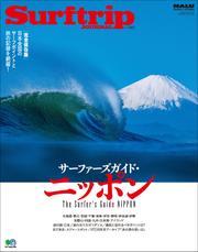 サーフトリップジャーナル Vol.96