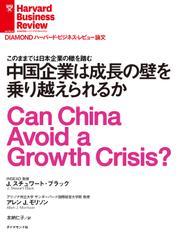 中国企業は成長の壁を乗り越えられるか