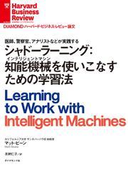 シャドーラーニング:知能機械(インテリジェントマシン)を使いこなすための学習法