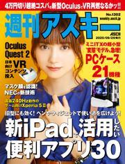 週刊アスキーNo.1302(2020年9月29日発行)