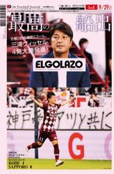 EL GOLAZO(エル・ゴラッソ) (2020/09/28)