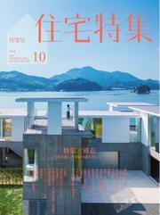 新建築住宅特集 (2020年10月号)