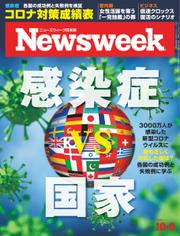 ニューズウィーク日本版 (2020年10/6号)
