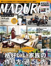 MADURO(マデュロ) (2020年11月号)