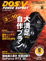 DOS/V POWER REPORT (ドスブイパワーレポート) (2020年秋号)
