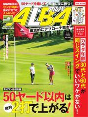 ALBA(アルバトロスビュー) (No.805)