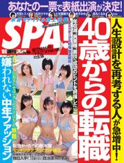 SPA!(スパ) (2020年10/6号)