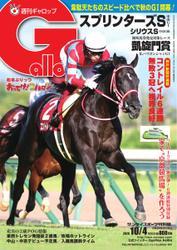 週刊Gallop(ギャロップ) (2020年10月4日号)