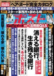 週刊ポスト (2020年10/9号)