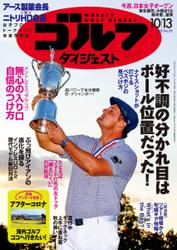 週刊ゴルフダイジェスト (2020/10/13号)