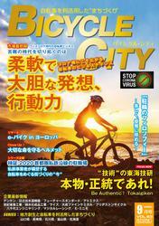 BICYCLE CITY 2020年9月号