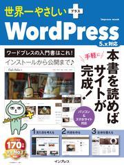 世界一やさしいプラス WordPress 5.x対応