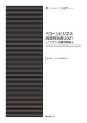 ドローンビジネス調査報告書2021【インフラ・設備点検編】