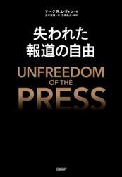 失われた報道の自由