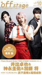 off stage <オフ・ステージ> Vol.36【動画メッセージ付き】