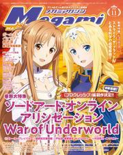 Megami Magazine(メガミマガジン) (2020年11月号)