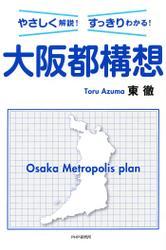 やさしく解説! すっきりわかる! 大阪都構想