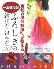 京都の風呂敷屋さんが教える 一生使える! ふろしきの結び方・包み方50