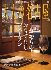大人の名古屋 (vol.52)