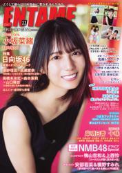 ENTAME (エンタメ) (2020年11月号)