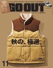 GO OUT(ゴーアウト) (VOL.133)