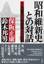 昭和維新史との対話 検証 五・一五事件から三島事件まで