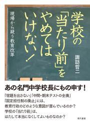 学校の「当たり前」をやめてはいけない! 現場から疑う教育改革