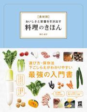 食材別 おいしさと栄養を引き出す料理のきほん