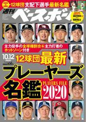 週刊ベースボール (2020年10/12号)