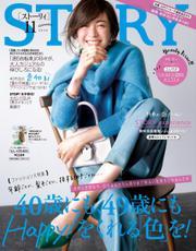 STORY(ストーリィ) (2020年11月号)