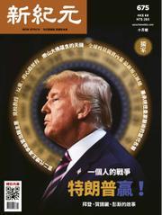 新紀元 中国語時事週刊 (675号)