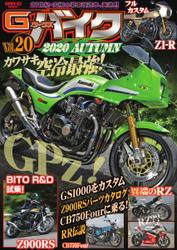 G-WORKS バイク (Vol.20 2020 AUTUMN)