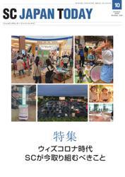 SC JAPAN TODAY(エスシージャパントゥデイ) (2020年10月号)