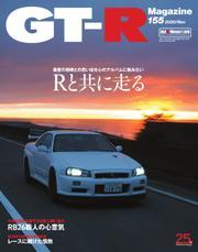 GT-R Magazine(GTRマガジン) (2020年11月号)