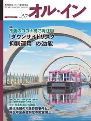 オル・イン  (Vol.57)