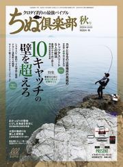 ちぬ倶楽部 (2020年11月号)