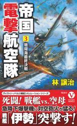 帝国電撃航空隊【3】珊瑚海最終決戦