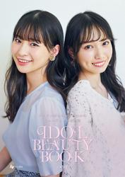 Ray特別編集 IDOL BEAUTY BOOK #≠ME