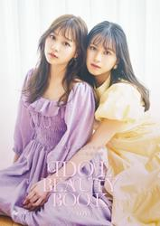 Ray特別編集 IDOL BEAUTY BOOK #=LOVE