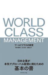 ワールドクラスの経営―――日本企業が本気でグローバル経営に挑むための基本の書
