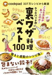 cookpad337万レシピから厳選 クックパッドの裏ワザ料理ベスト100
