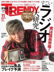 日経トレンディ (TRENDY) (2020年11月号)
