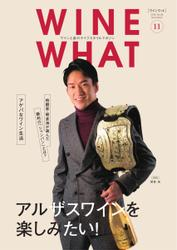 WINE WHAT(ワインワット) (2020年11月号)