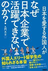 日本を愛する外国人がなぜ日本企業で活躍できないのか? 外国人エリート留学生の知られざる本音