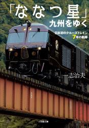 「ななつ星」九州をゆく ~日本初のクルーズトレイン7年の軌跡~
