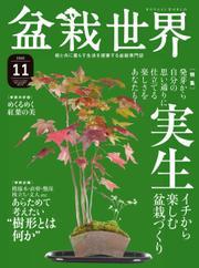 盆栽世界 (2020年11月号)