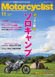 モーターサイクリスト (2020年11月号)