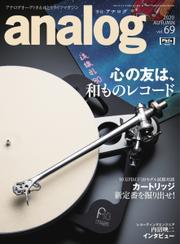 アナログ(analog) (Vol.69)