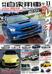 月刊 自家用車 (2020年11月号)