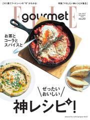 ELLE gourmet(エル・グルメ) (2020年11月号)